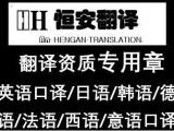 中介勿擾,留學移民翻譯,審計財務翻譯,報告論文翻譯