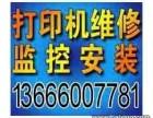 同安打印机维修13666OO7781
