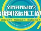 上海网络工程师培训机构 网络运维培训小班授课