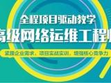 上海网络运维培训,想拿IT行业高薪资,就要做网络工程师