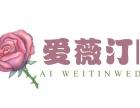 萍乡爱薇汀婚礼顾问公司即将开业 大重惊喜等你来拿