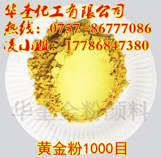 默克金颜料铁艺铝艺装饰闪光进口999黄金粉