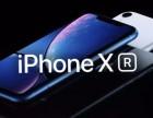 iPhoneXSMax分期付款办理需要条件