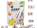 复合酵素粉oem 代加工