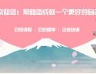 上海初级日语培训 实力证明,日语如此好学