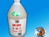 压铸模具洗模水LW305价格.龙威模具清洗剂厂家直销