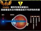 阜阳爱大爱手机眼镜面向全国零售/代理/招商