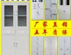 重庆文件柜文件柜办公文件柜 铁皮文件柜文件柜厂家批发定做
