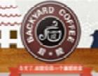后院咖啡加盟