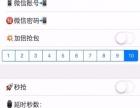 2016微信玩红包避雷尾数控制软件