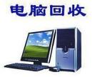 高价回收电脑 台式机 笔记本 服务器 UPS电池