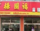 杨国福麻辣烫加盟店面要求及加盟商素质要求