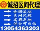潮州正规期货配资公司面向全国招代理商-加盟商-瀚博扬期货配资