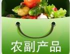 蔬菜瓜果肉禽水产粮油批发专业配送学校食堂单位食堂