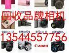 中山回收相机 中山回收单反相机