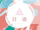 哈尔滨哪家日语学校口碑好-哈尔滨艾可外语学校
