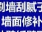 春节钜惠 翻新每平米3元起新楼粉刷8-10元