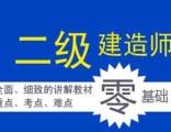 上海二级建造师培训去哪报名 二建培训报名条件是什么