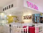 太原yoba酸奶冰淇淋加盟官网yoba酸奶冰淇淋加盟费