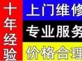 北京地区六环内电脑维修上门服务