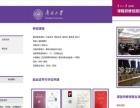 南开法学青岛教学中心在职研究生报名开始啦