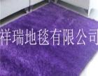 祥瑞地毯 祥瑞地毯加盟招商