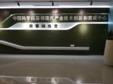 南山航天科技广场LOGO墙丨前台墙丨前台字丨门头招牌字制作