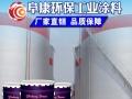 曲阜电厂防腐专用氟碳面漆价格