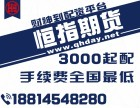 淮安国内外期货配资300元起-如何赚钱秘诀