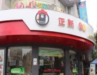 湖南衡阳正新鸡排加盟电话有没有?