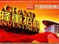 7月22-23日第20届齐家家博会,家居建材品牌甄选中