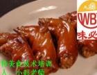 重庆卤菜凉菜培训哪里学夫妻肺片绝味鸭脖加盟