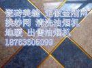 潍坊专业清洗地暖 家用油烟机 换纱网 擦玻璃 瓷砖美缝