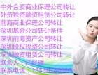 深圳前海商业保理牌照转让及私募基金备案要求