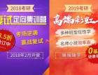 南昌考研复试辅导班2018考研调剂会计硕士辅导班