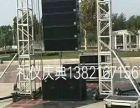 天津礼仪庆典活动策划舞台背景板桁架搭建灯光音响大屏租赁