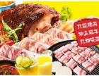 牛九段烤肉加盟费用/项目详情