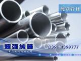 太钢优质纯铁厂家/纯铁管/纯铁棒/纯铁板/进口SUYP纯铁