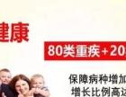 中国人寿顶额国寿福