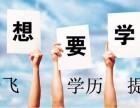 2018年深圳龙岗宝安福田成人高考报名流程