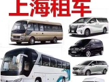 上海大巴车公司租车电话300元起租37座到53座