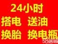北京本地汽车救援拖车搭电补胎亏电抛锚救援24小时上门