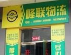 承德峰联物流有限公司承揽承德县乡镇村所有配送业务