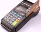 长沙银联刷卡POS机优惠办理,可预约上门办理