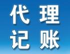 望京代理记账公司 工商注册会计代理记账 财税咨询