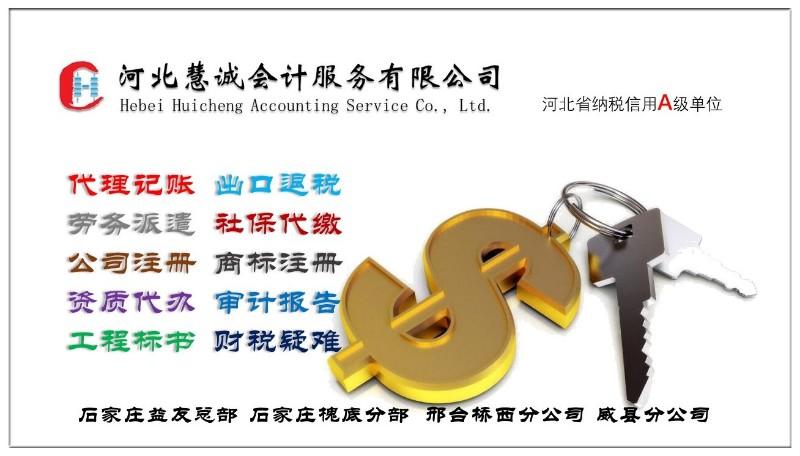 公司注销,公司变更,资质代办商标注册,出口退税优质服务