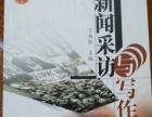 南大新闻传播考研官方参考书目7+2(推荐)初复试通用
