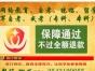 北京名校网教2016招生 轻松毕业 学信网可查