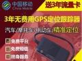 连云港GPS车队管理车贷金融抵押GPS定位终端
