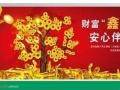 中国人寿理财规划师 一个帐户四大收益+无本养老!